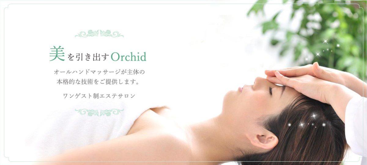 八戸のエステサロン「オーキッド」のブログ