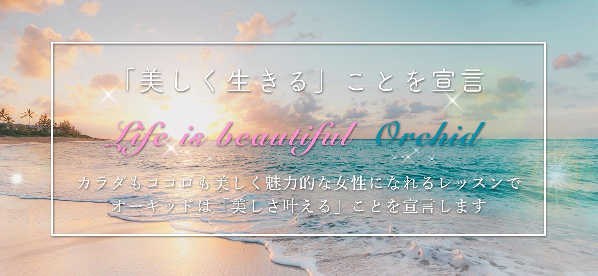 青森県八戸市のエステサロン☆オーキッドのブログ